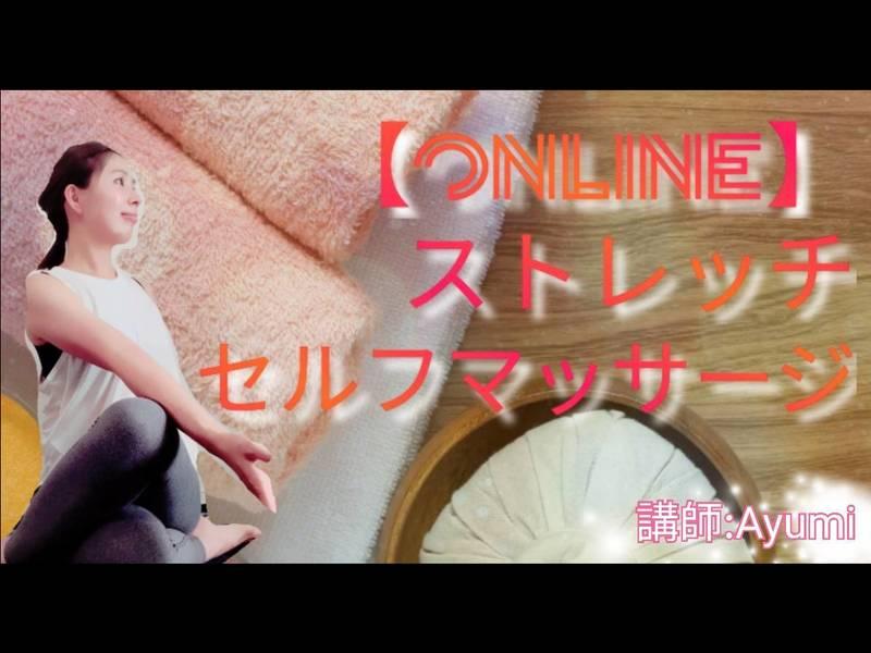 【オンライン】元ダンサーママが教える!ストレッチ&セルフマッサージの画像