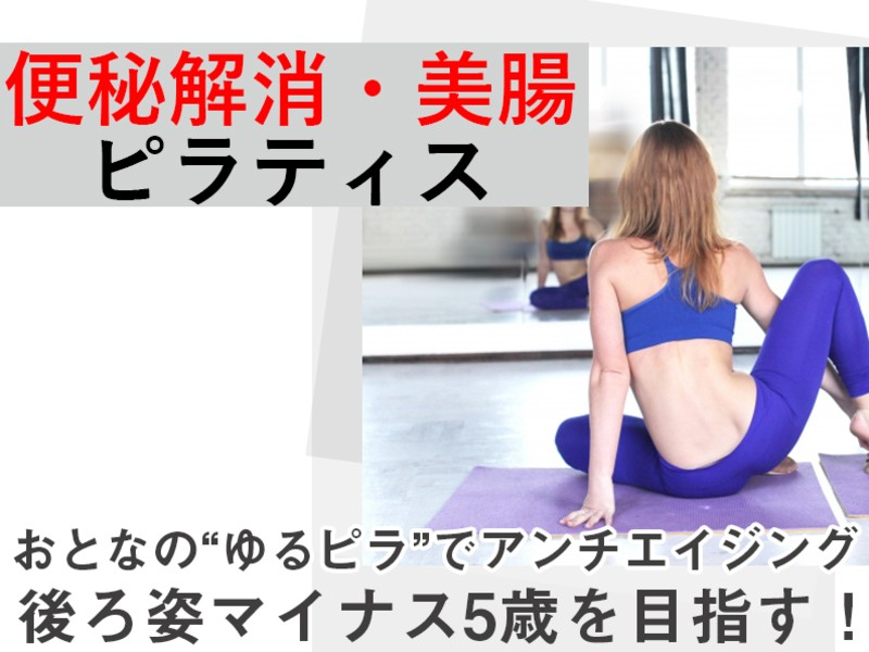 【便秘・下腹ぽっこり解消】自宅でできる腸活ピラティスで美腸&美肌♪の画像