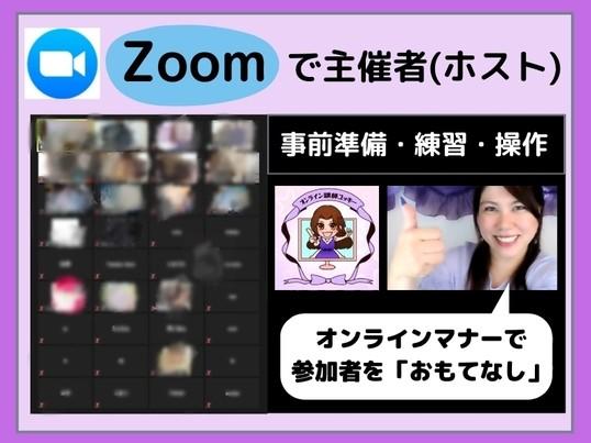 Zoomの主催者👩🏫(ホスト)の準備・操作・オンラインマナーの画像