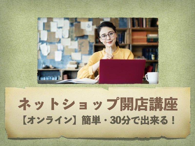 オンライン・完全在宅・簡単・30分で出来る!ネットショップ開店講座の画像