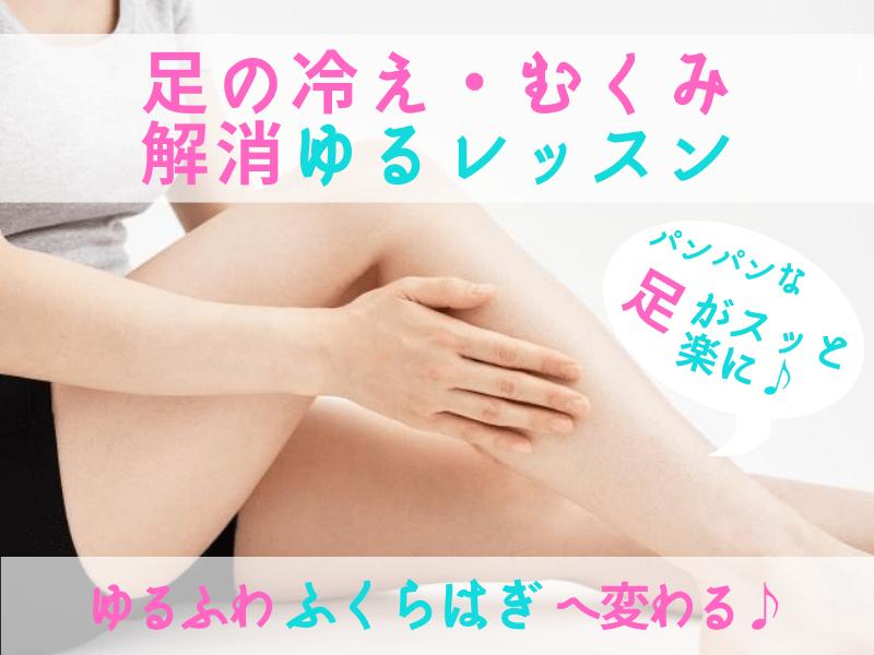 【オンライン】翌朝スッキリ足へ!めぐり改善で足のむくみ・冷え解消の画像