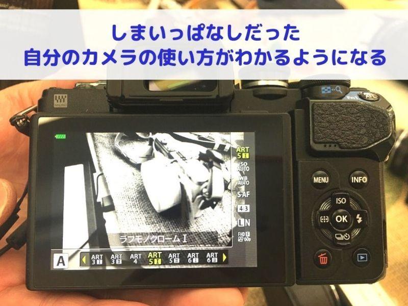 オンラインでお手持ちのカメラやスマホ疑問解決マンツーマンで撮影講座の画像
