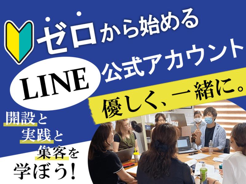 【初心者のみ】LINE公式アカウントの開設と実践を学ぼう③の画像