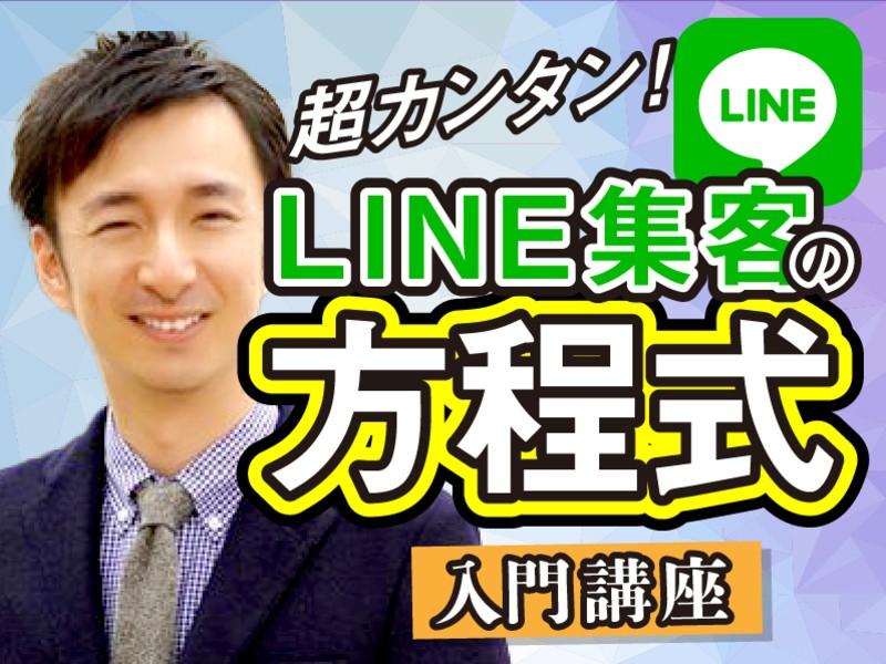 超カンタン!LINE集客の方程式(入門講座)の画像