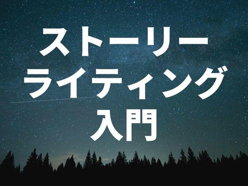 【オンライン夜活・少人数】ストーリーライティング入門の画像