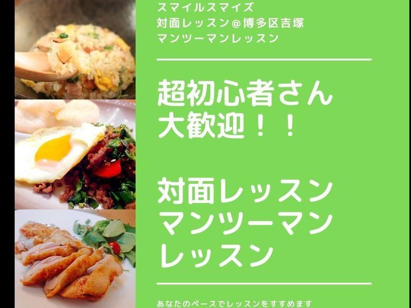 【対面/オンライン】マンツーマン1回完結 超初心者さん大歓迎!の画像