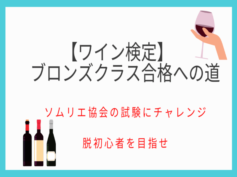 【オンライン】ワイン検定ブロンズクラス合格への道!脱初心者を目指せの画像