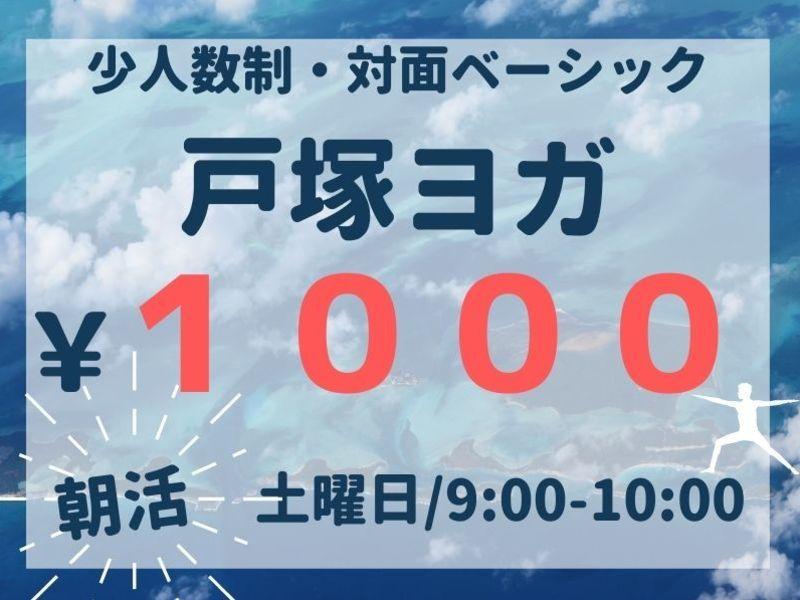 【モーニングヨガ戸塚駅】対面・窓の大きなスタジオで少人数ヨガの画像