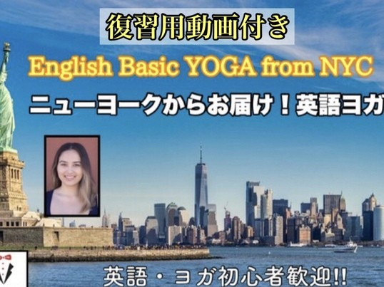 [英会話・ヨガ初心者歓迎]ニューヨークからお届け!英語ヨガ♪の画像