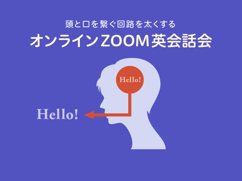 アウトプットで英語力と雑談力を引き上げる!オンライン英会話会の画像