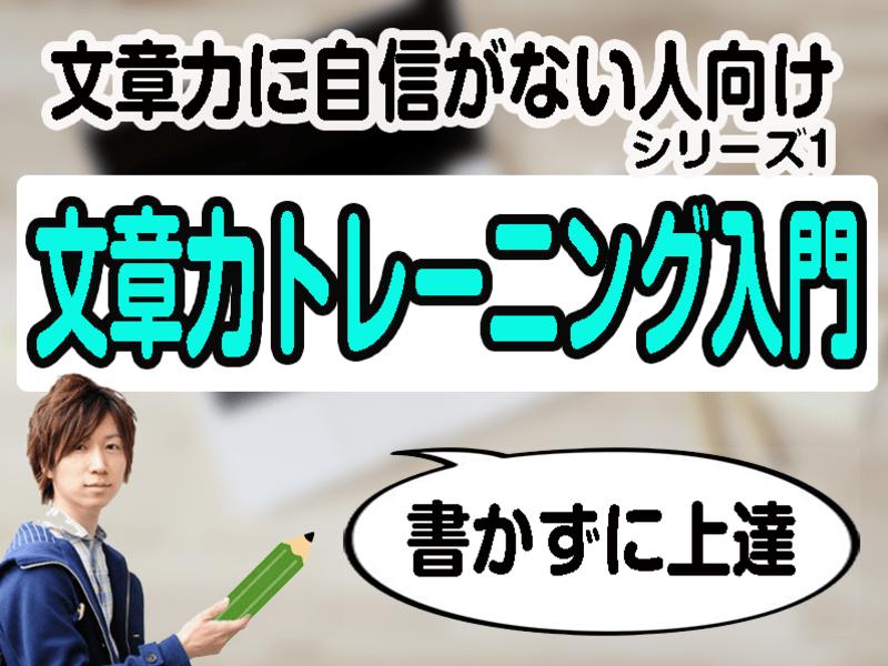 ①【オンライン】Webライティング!文章力トレーニング入門講座の画像
