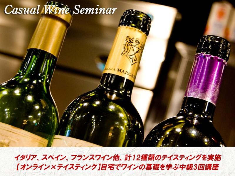 【オンライン×テイスティング】自宅で世界のワインを学ぶ中級3回講座の画像