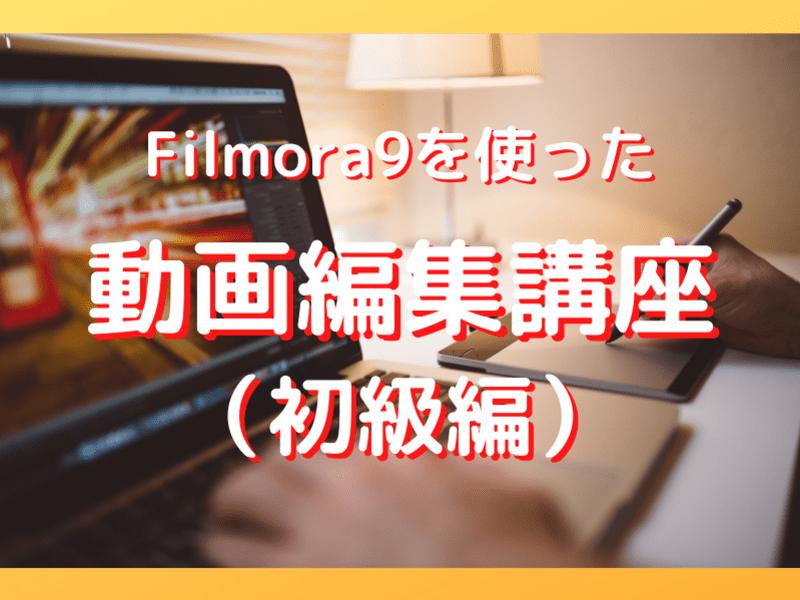 初めての方でもOK!Filmora9を使って動画編集(初級編)の画像