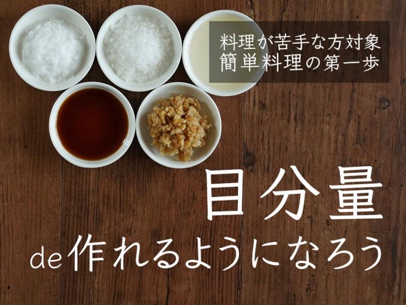 【初心者向け】目分量で簡単家庭料理を作れるようになろう!の画像