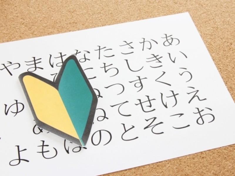 <初心者向け>楽しく日本語を学ぼう!の画像