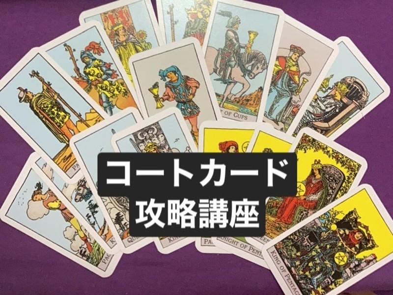 オンライン マンツーマン 苦手克服!タロットコートカード攻略講座の画像