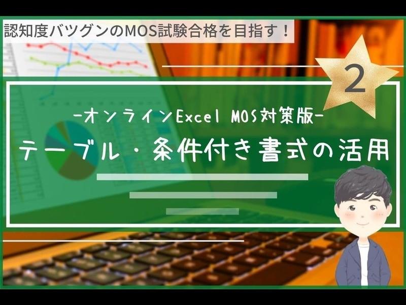 【オンライン】初心者向けExcel基本講座2< MOS対策対応 >の画像