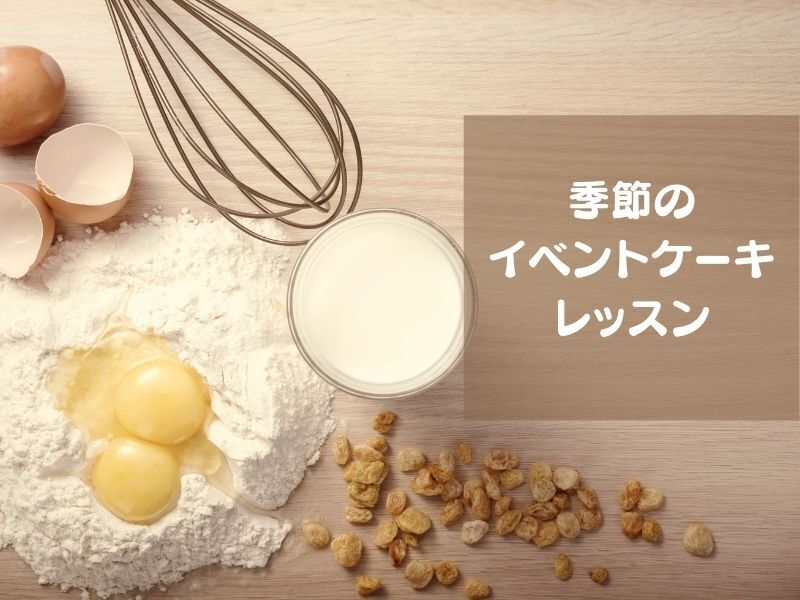 【イベントケーキレッスン】とろ~りフォンダンショコラ♪の画像