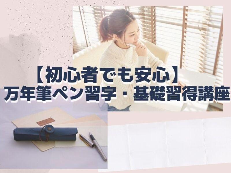 【初心者でも安心】万年筆ペン習字・美文字の基礎習得講座の画像