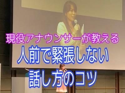 品川 大井町の 現役アナウンサーが教える 人前で緊張せずに話せる方法 By 根本 紫都香 ストアカ