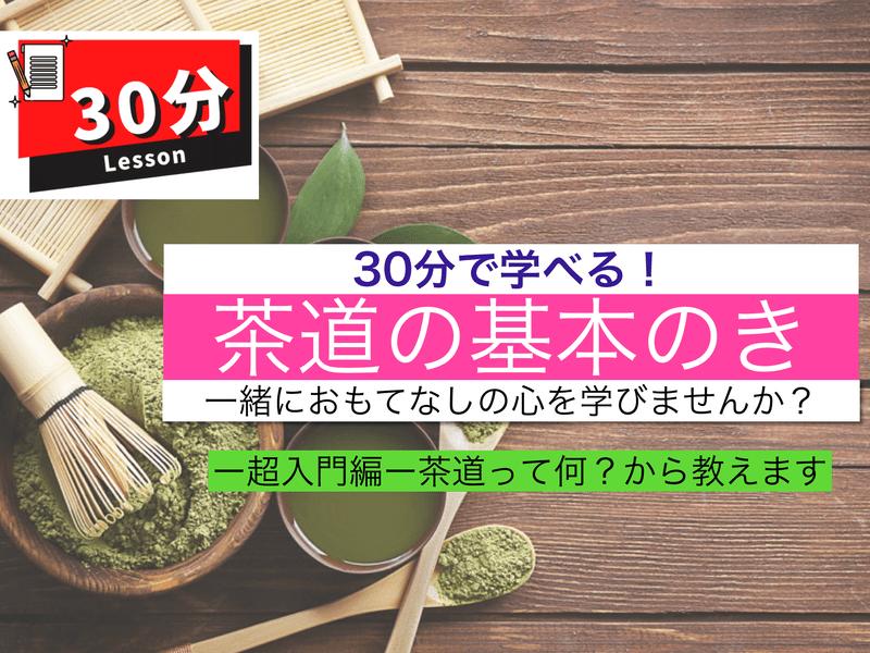 30分で学べる!茶道の基本のき☆一緒におもてなしの心を学ぼう☆の画像
