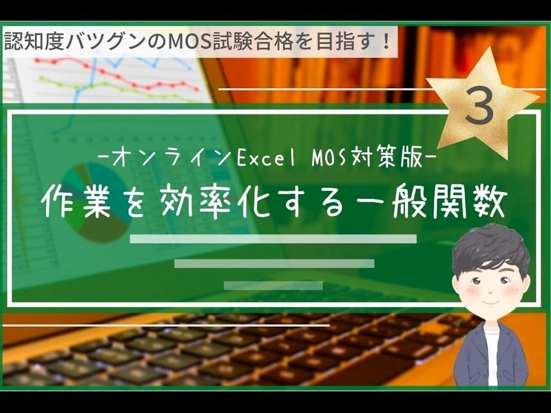 エクセル3< MOS対策対応 >の画像