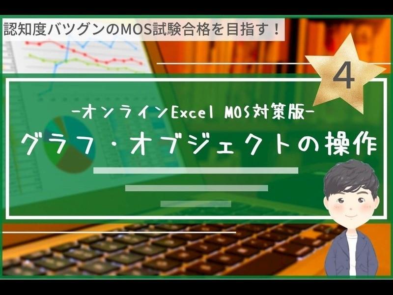 【オンライン】初心者向けExcel基本講座4< MOS対策対応 >の画像