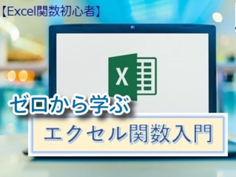 【Excel関数初心者】まずはこれ ゼロから学ぶ『関数入門』の画像