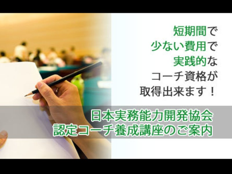 コーチング資格取得講座【2日間集中講座・大阪】の画像