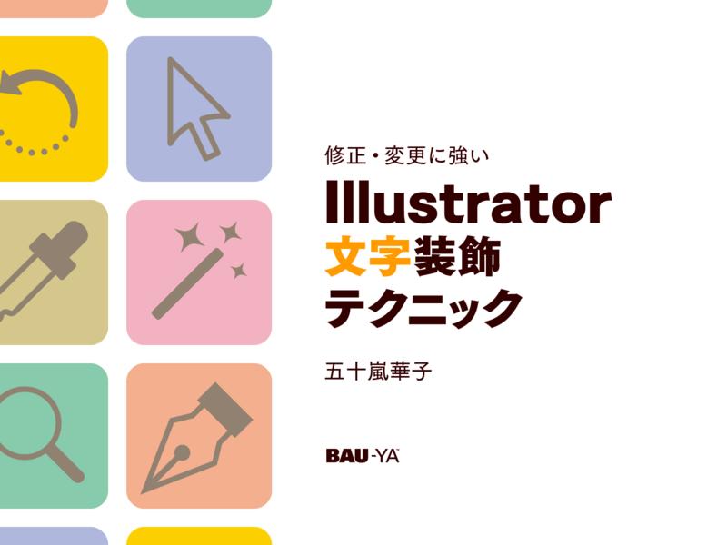 修正・変更に強い Illustrator 文字装飾テクニックの画像