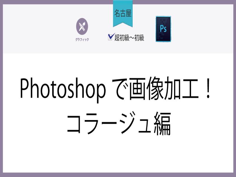 【名古屋】Photoshopで画像加工!コラージュ編の画像