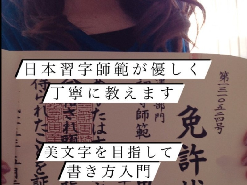 ペン字書き方レッスン❥❥【日本習字師範による書道入門】お子様もOKの画像