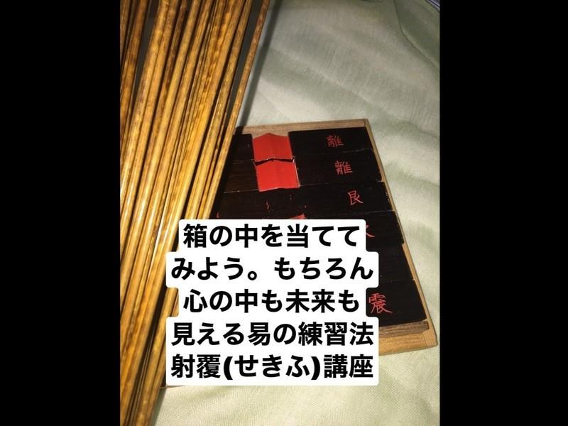 周易スキルアップ!射覆(せきふ)に挑戦~箱の中身は何?~の画像