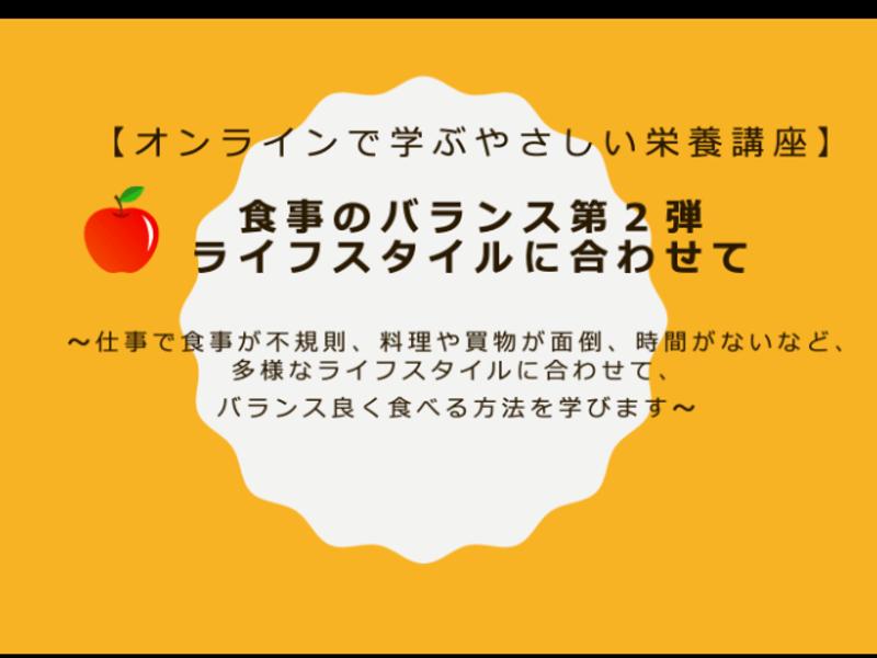 【オンライン講座】食事のバランス第2弾 ライフスタイルに合わせて の画像