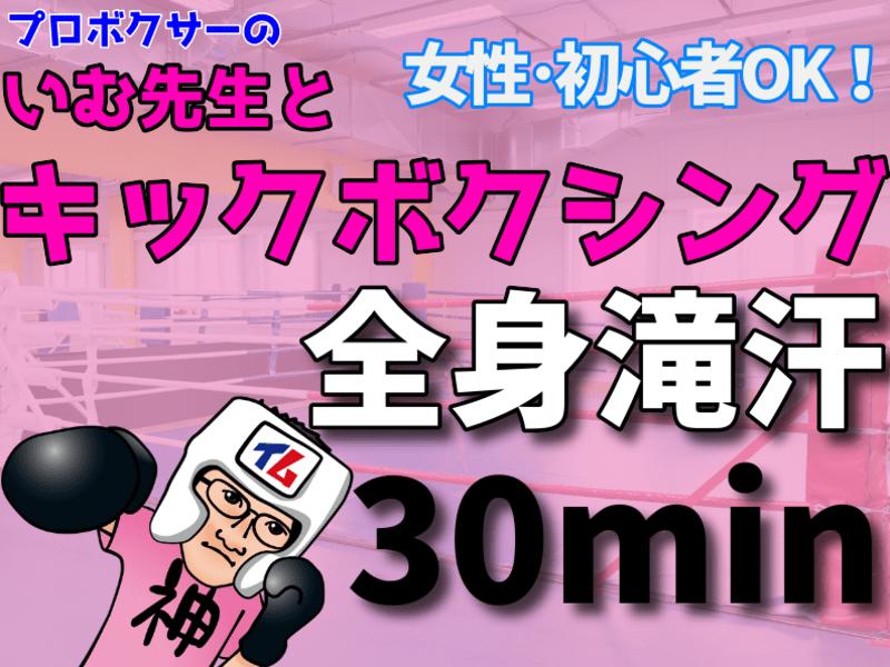 自宅でボクシング×ダイエット女性に人気♪【オンライン運動】の画像