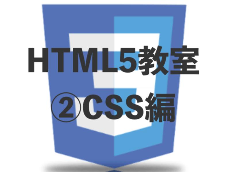 【岡山】まるごとどっぷりCSSの画像