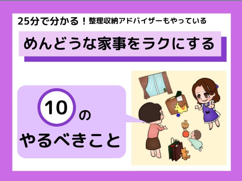 25分!苦手な家事と名もなき家事を減らせる「10のやるべき事」の画像