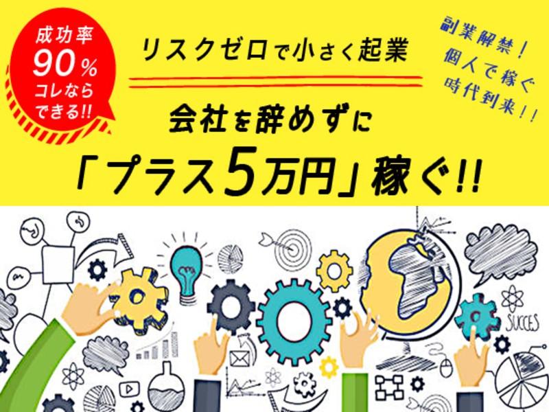会社を辞めずに「あと5万円」!未経験から始める副業スタートUP講座の画像