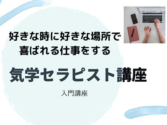 【おうちでお仕事】気学セラピスト・占いをスタートする方法の画像