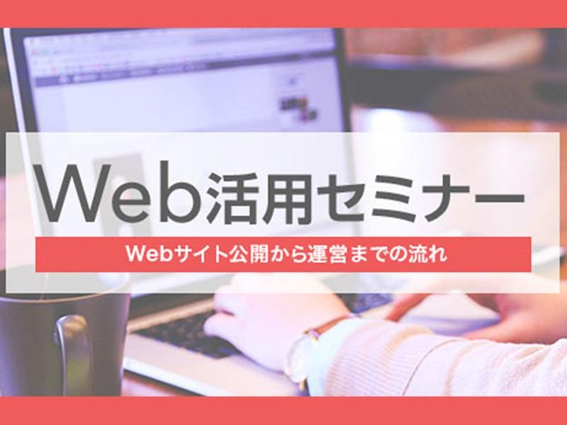 【180分完結!】Web活用セミナーの画像