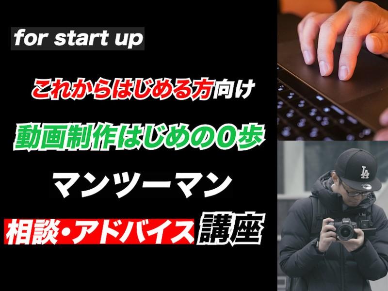 動画制作!!はじめの0歩! 〜相談・アドバイス編〜の画像
