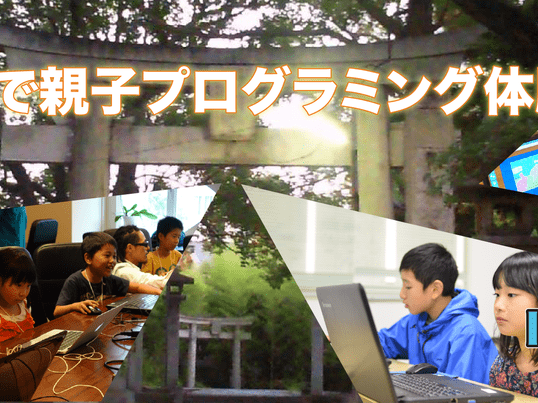 親子プログラミング体験!プラスで学業成就祈願!@鳥飼八幡宮の画像