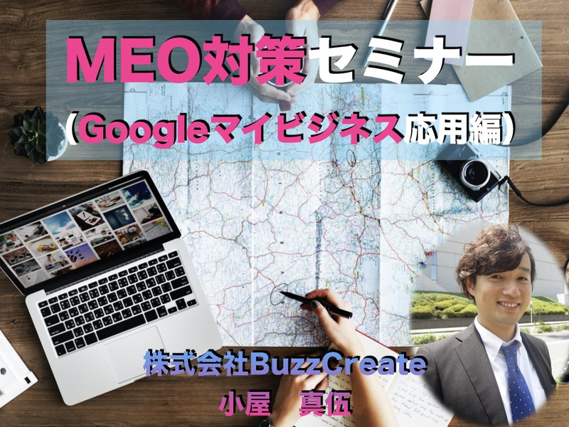 【MEO対策応用編】Googleマイビジネス・マップで新規集客講座の画像