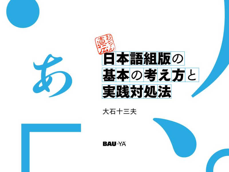 おぢん直伝 日本語組版の基本の考え方と実践対処法の画像