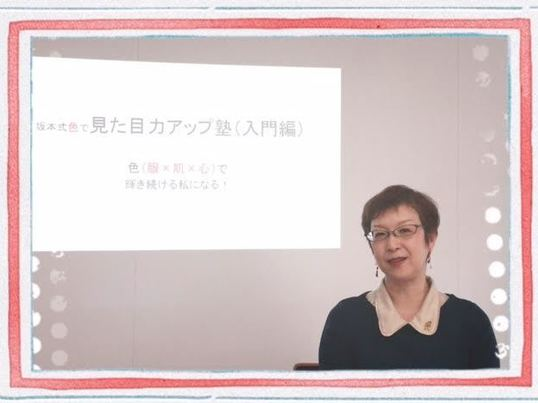 見ため力アップ塾~入門編~の画像