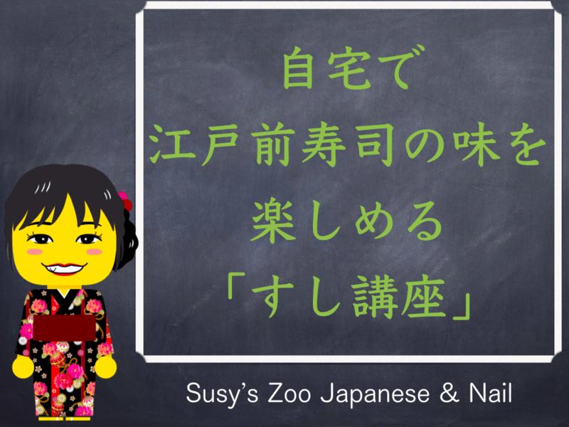 すし屋の娘直伝!自宅で江戸前寿司の味を楽しめる「すし講座」の画像