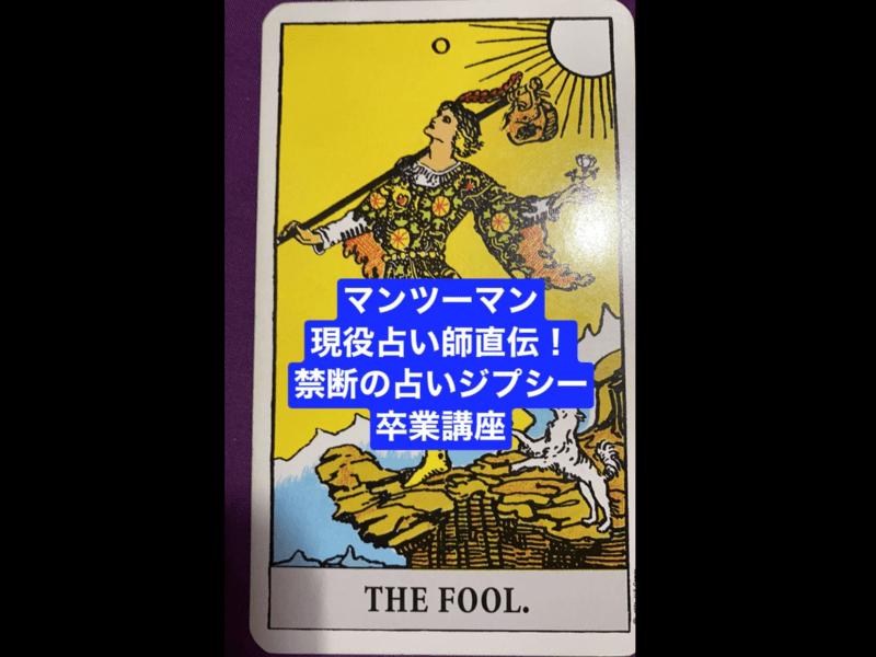東京 マンツーマン 現役占い師直伝!禁断の占いジプシー卒業講座の画像