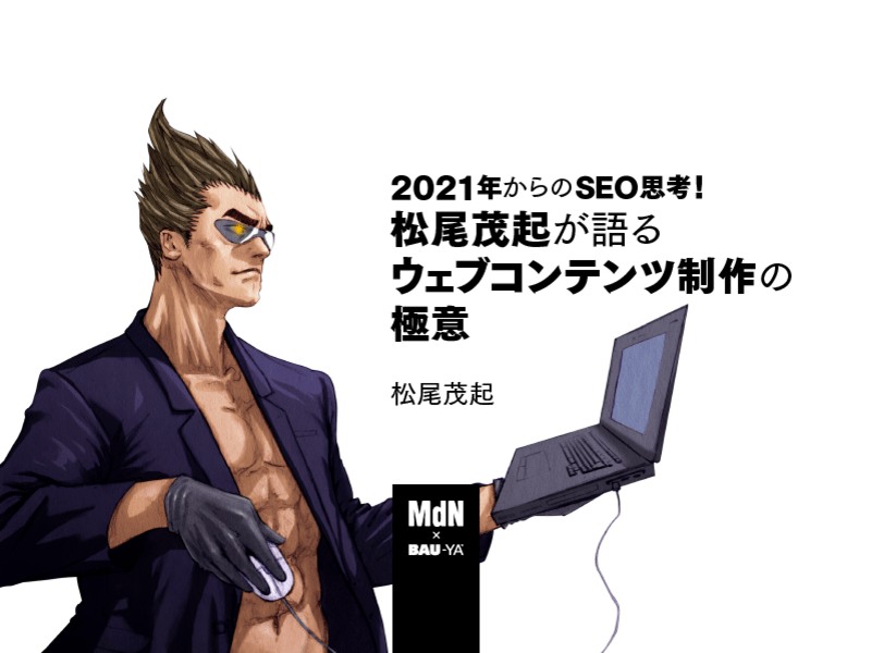 2021年からのSEO思考! 松尾茂起が語るコンテンツ制作の極意の画像