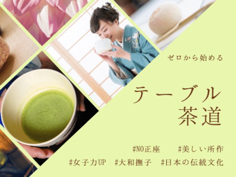 NO正座!美しい所作で女子力UP!ゼロから始める「テーブル茶道」 の画像