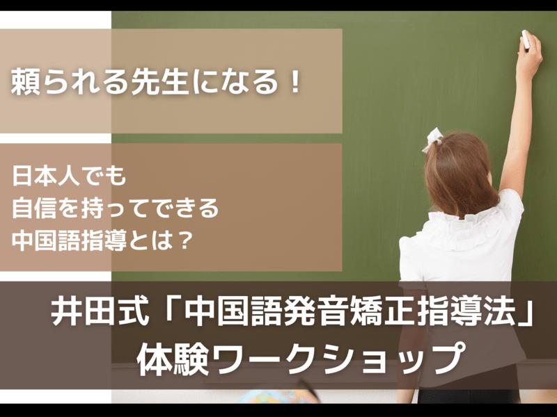 中国語発音矯正「指導法」体験ワークショップ【中国語の先生向き】の画像